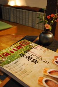 hanako west 2月号