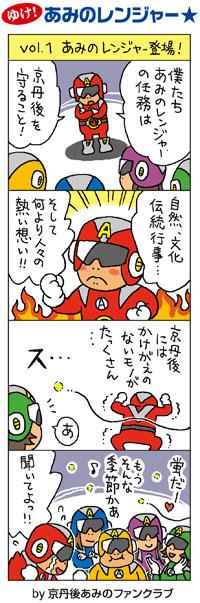 あみのレンジャー①