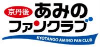 京丹後あみのファンクラブ