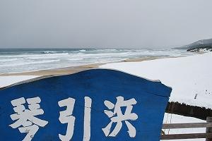 12・18琴引浜、積雪