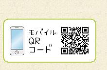 モバイルQRコード 口コミを見る・投稿する